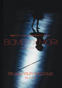 bombyxmori01
