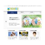 【MONOZ sports education】のWEBサイトがオープンしました!