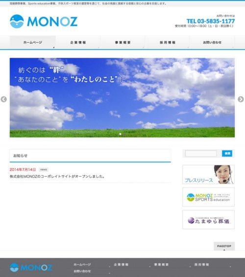 【株式会社MONOZ】のWEBサイトがオープンしました!