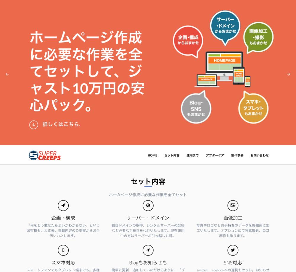 ホームページ作成に必要な作業を全てセットした新定額サービス登場です。