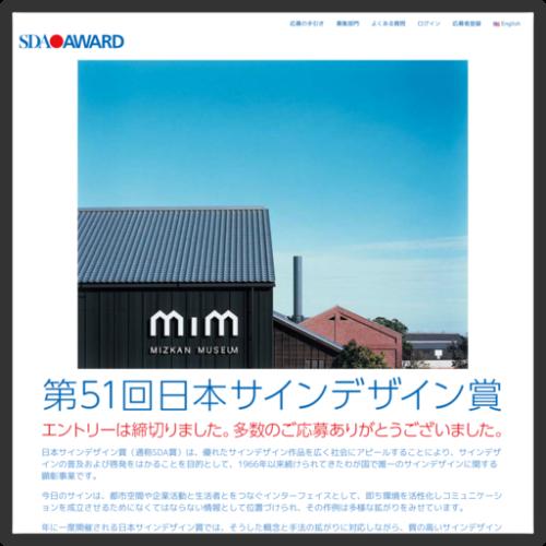 日本サインデザイン賞
